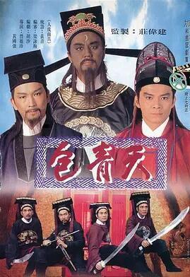 包青天1995国语