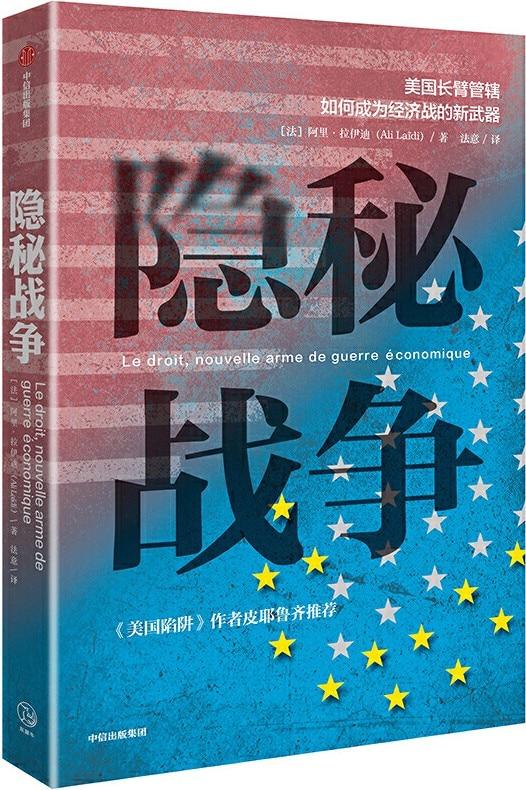 《隐秘战争》阿里·拉伊迪【文字版_PDF电子书_下载】