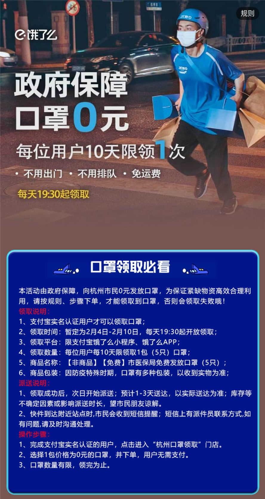 杭州市民领5只口罩免运费
