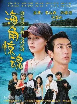 海角惊魂2003