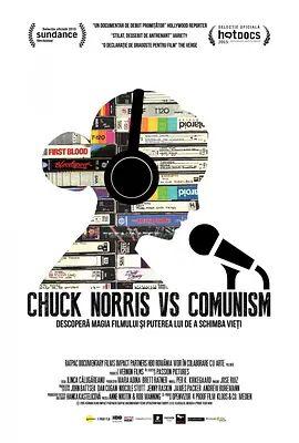 查克·诺里斯与共产主义