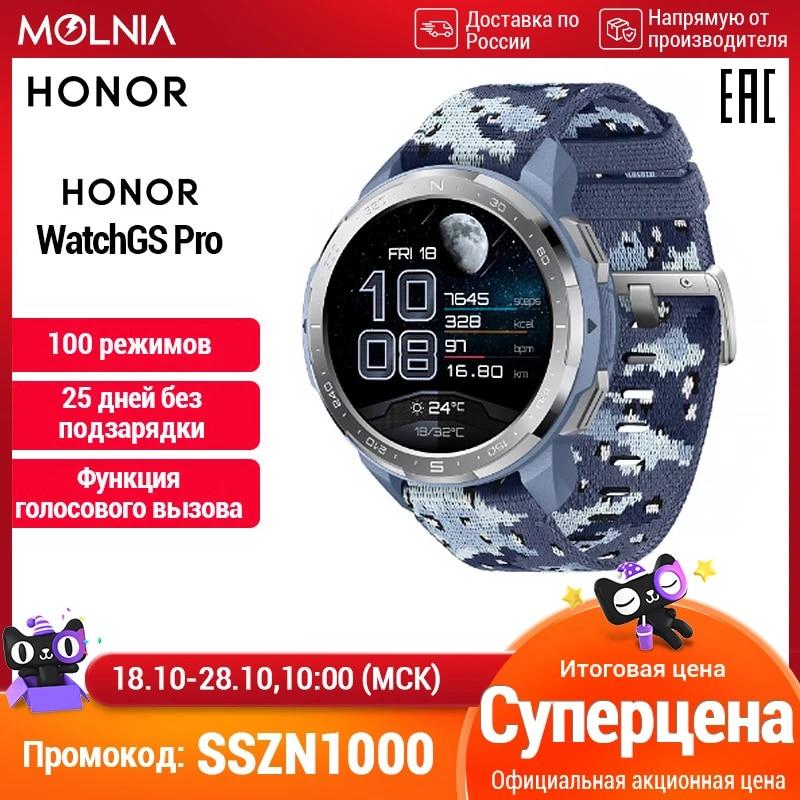 Smart watch honor watch GS pro, AMOLED screen, diameter 48mm [rostest, official warranty]