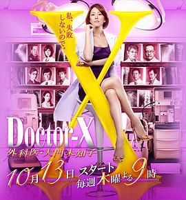 X医生:外科医生大门未知子第4季