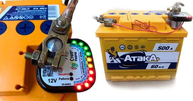 СтопРазряд - устройство защиты АКБ до 110Ач ( CCA до 1000А ) от глубокого и частичного разряда 1