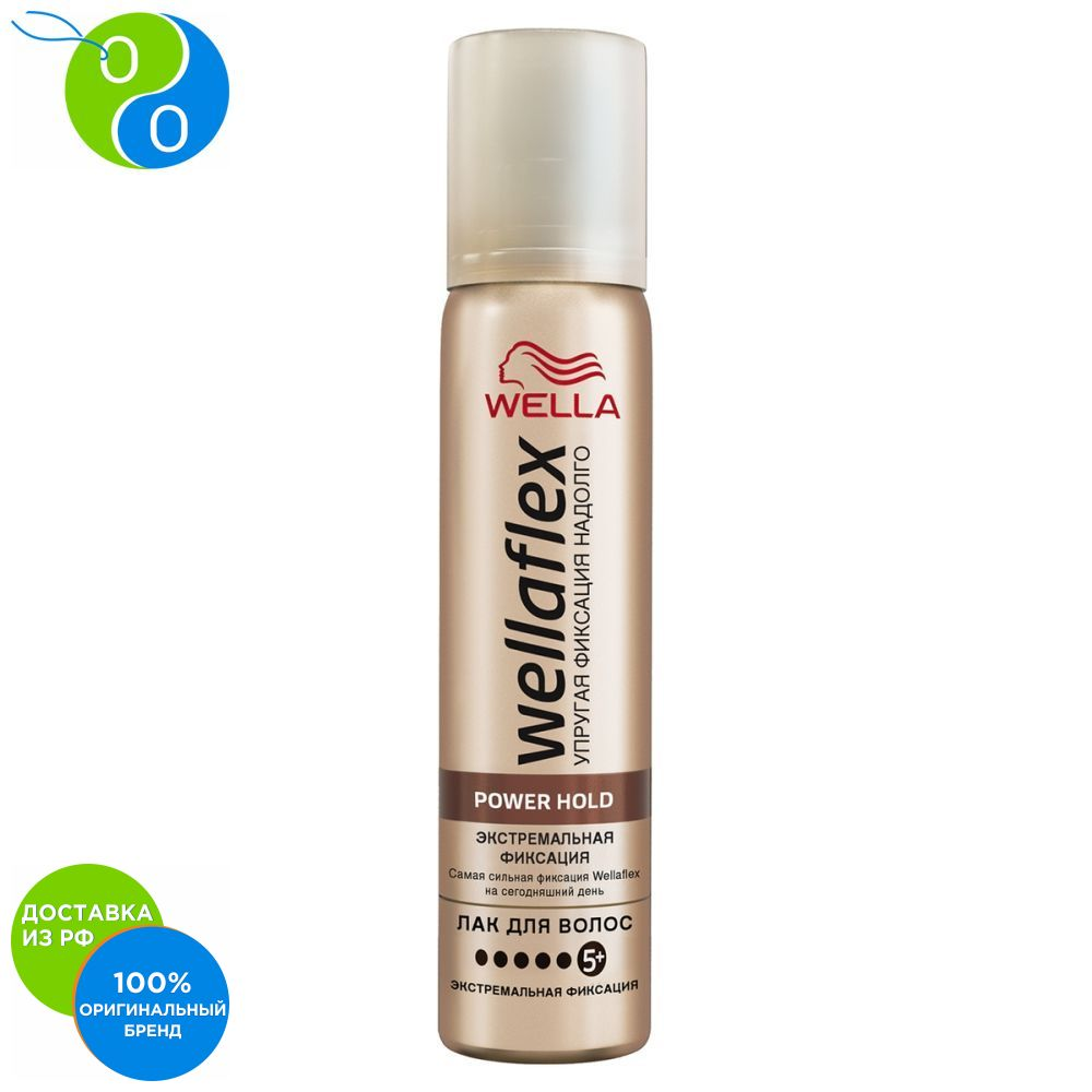 WELLAFLEX Hairspray extreme hold 75 ml,Wella, Wela, Vela, Vella, Vella, Vela, Vela Vella, styling, professional paint, professional installation, for fixing varnish strong fixation, the best lacquer, varnish + hair pro wellaflex spray for hot laying normal fixation 150 ml wella wela vela vella vella val vela vella stacking professional installation hot blow a liquid for heat styling styling spray rapid laying laying a l