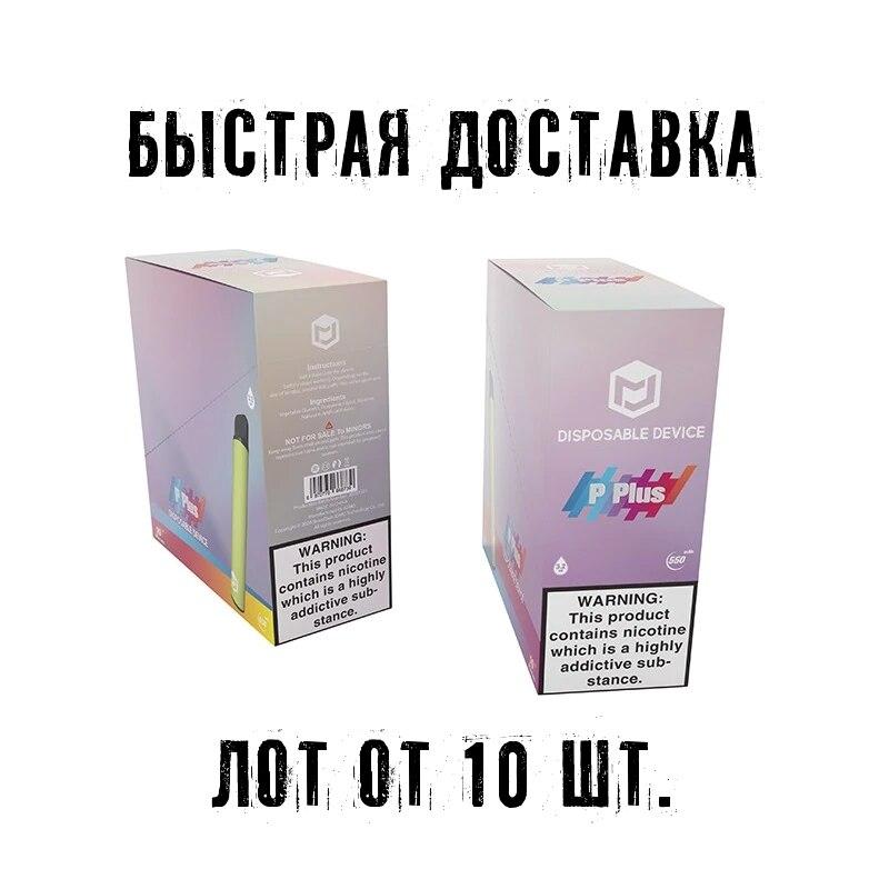 Одноразовые POD системы Jomotech 800 затяжек одноразовые электронные сигареты Jomo P Plus (easysmoke) (электронная сигарета вейп кальян) в партии|Системы нагревания табака и электронные сигареты| | АлиЭкспресс