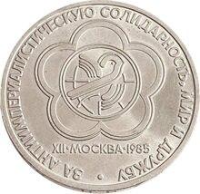 Монета СССР 1 рубль 1985 года - Фестиваль Молодёжи (Солидарность) 100% оригинал, коллекция