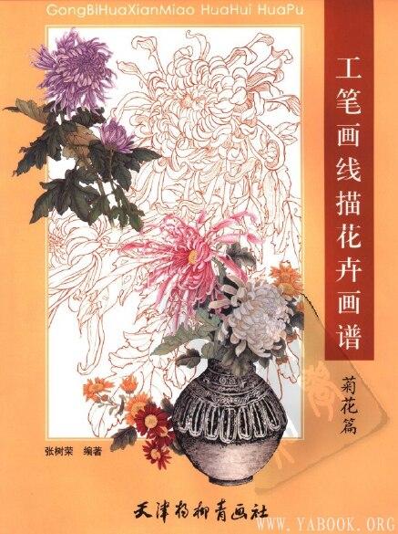 《工笔画线描花卉画谱(菊花篇)》封面图片