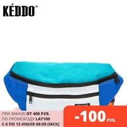 Сумка мужская 307201/02-03 синий/бирюзовый/белый KEDDO