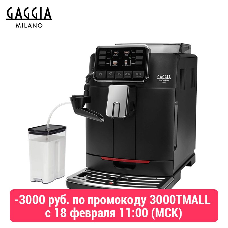 Coffee Machine Gaggia Cadorna Milk Capuchinator Maker Automatic Kitchen Appliances Goods Kapuchinator For Kitchen