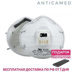 Respiratore FFP2 3M 8122