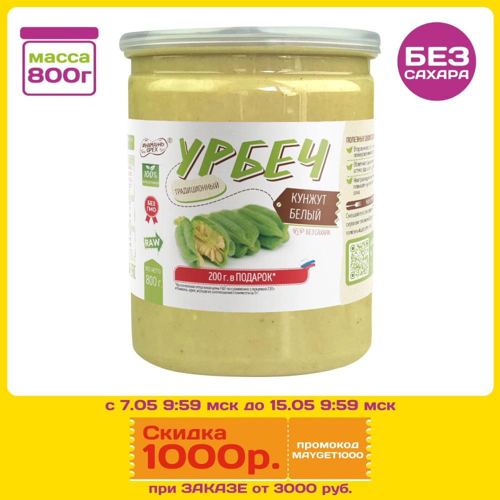 800 гр. Урбеч из семян белого кунжута ТМ #Намажь_Орех. Без сахара, без пальмового масла.