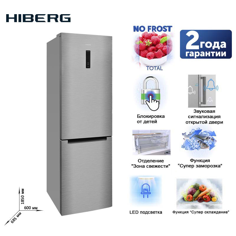 Refrigerator 2 meters with no frost system HIBERG RFC-331D NFS музыка nfs most wanted
