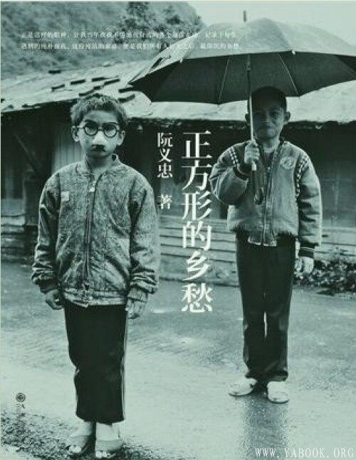 《正方形的乡愁》封面图片