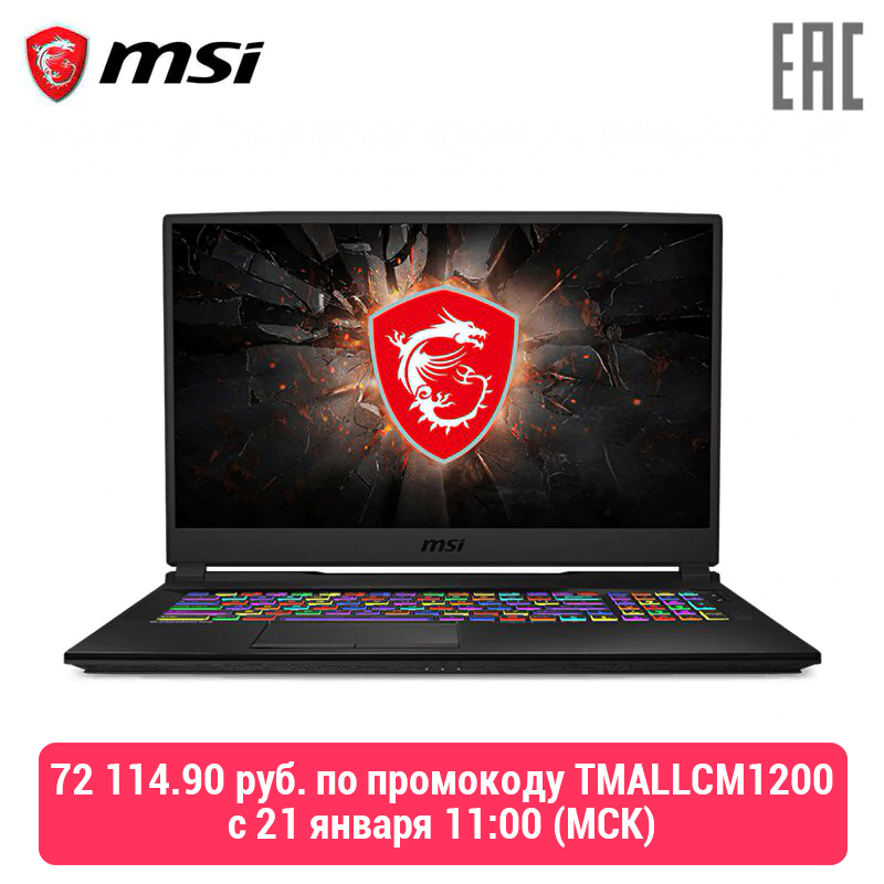 "Laptop MSI GL75 9SCK-010RU Coffeelake I7-9750H/8 GB/512 GB SSD/17.3 ""FHD, IPS 120Hz/GTX 1650 4 GB/Win 10/Black (9S7-17E412-010)"