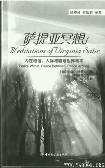 《萨提亚冥想:内在和谐、人际和睦与世界和平》封面图片