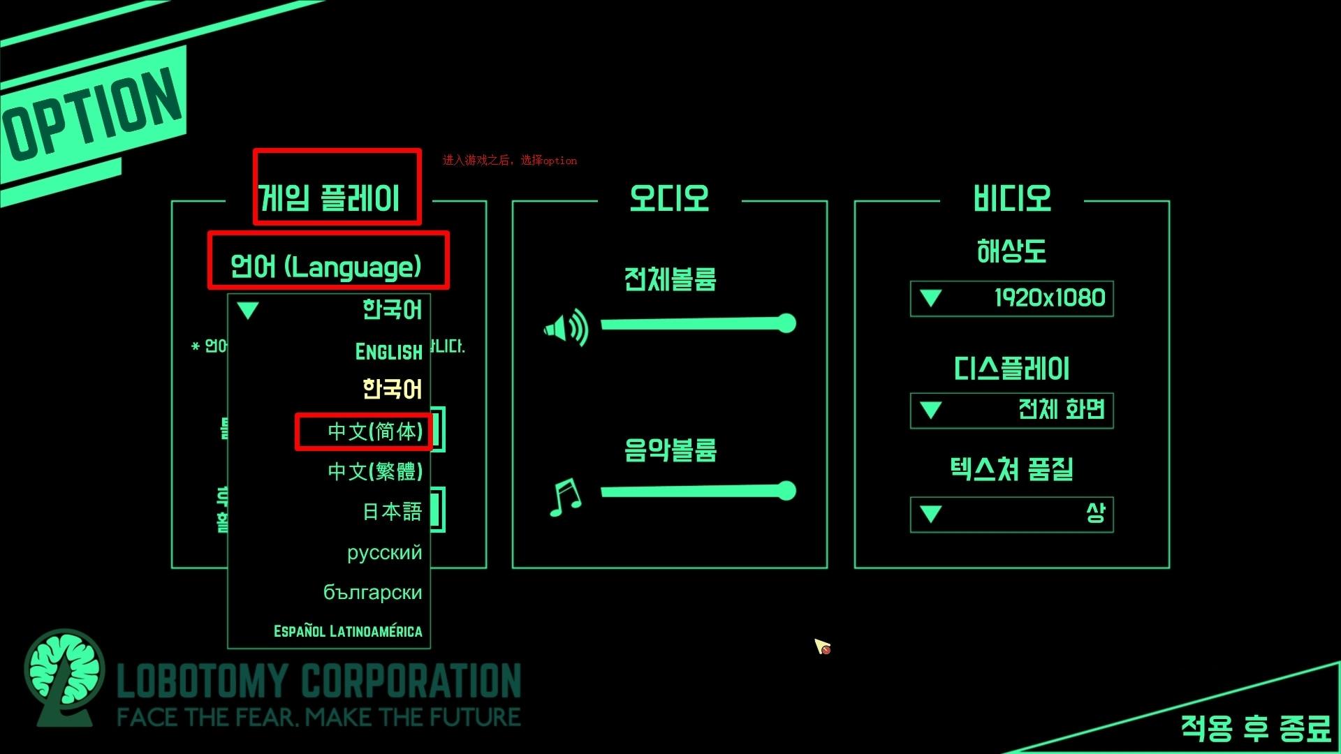 脑叶公司:怪物管理模拟v1.0.2.13e 免安装中文版