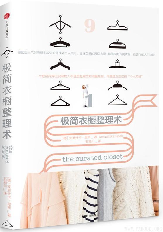 《极简衣橱整理术》封面图片