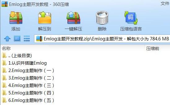 2020年Emlog主题开发教程-52资源网