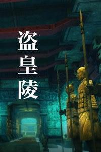 盗皇陵  中国国语高清海报