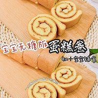 9M➕辅食宝宝版无糖蛋糕卷‼️超松软的做法图解4
