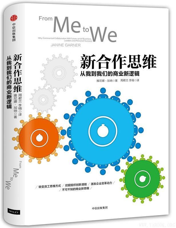 《新合作思维:从我到我们的商业新逻辑》封面图片