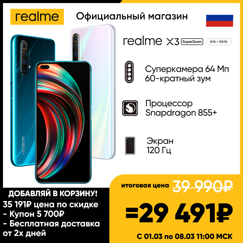 Смартфон realme X3 SuperZoom 8+128 ГБ [Snapdragon 855 Plus, Экран 120 ГЦ][Ростест,Официальная гарантия]