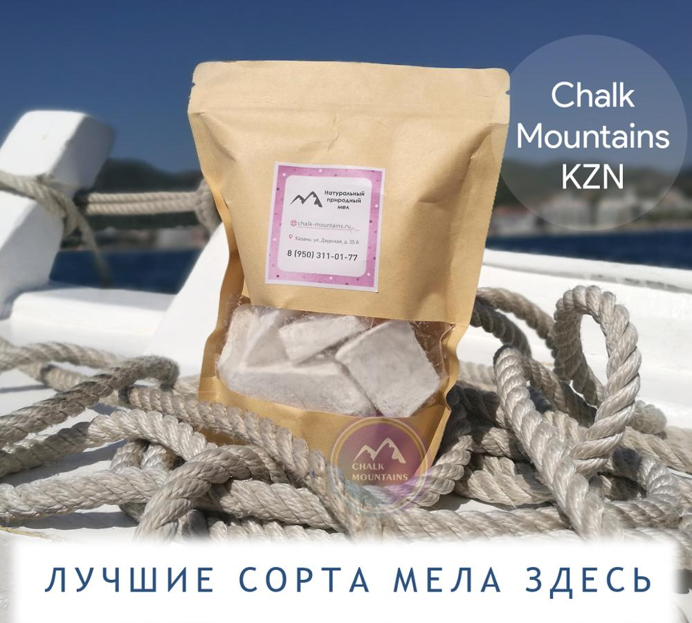 """Moms Natural Chalk """"Atlantis"""", Natural, White, Pieces, For Food, Food Grade. Sealed Package 280g. Побелка"""