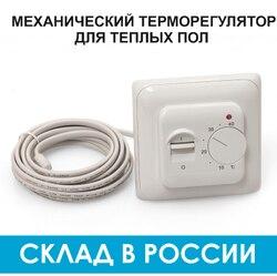Termorregulador (termostato) RTC 70,26 para suelo cálido con sensor de 3 metros incluido