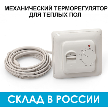 Thermoregulator (thermostat) RTC 70.26 \ MST 1 \ M102 for warm floor with 1,5-3 meter sensor included