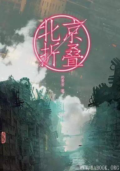 《北京折叠》封面图片