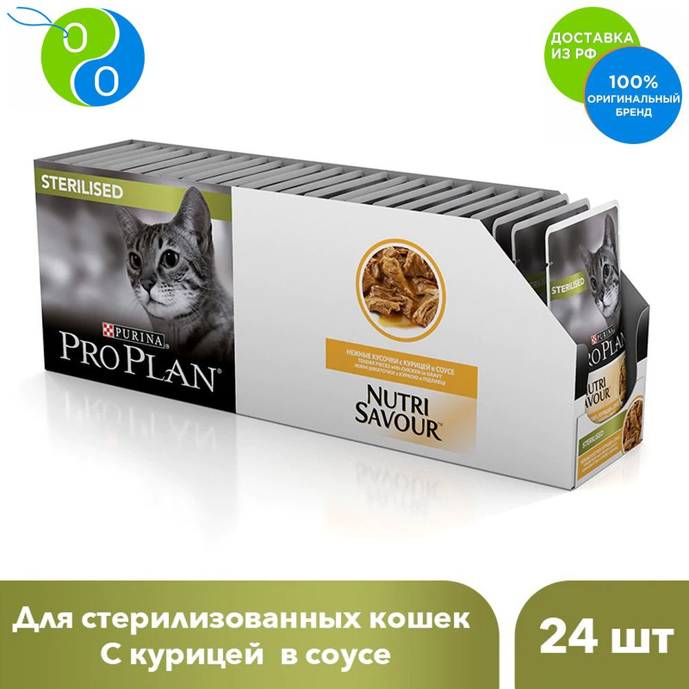 Set of wet food Pro Plan Nutri Savour sterilized for cats and castrated cats with chicken sauce, spider 85 g x 24 pcs.,Pro Plan, Pro Plan Veterinary Diets, Purina, Pyrina, Adult, Adult cats Adult dogs for healthy devel cat wet food pro plan adult spider for adult cats duck pieces in sauce 24 85 g