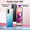 [Отправка из России] Смартфон Xiaomi Redmi note 10S, 6/64гб, 6/128гб, 5000mAh, NFC