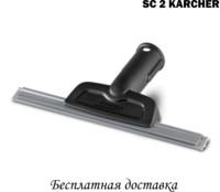 https://ae01.alicdn.com/kf/U105c5b3b72b545bea9c0541d51c786f5y/Windows-Karcher-SC-2-2-863-025-0.jpg