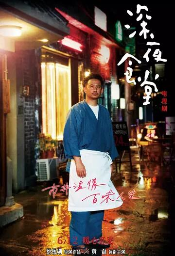 深夜食堂中国版