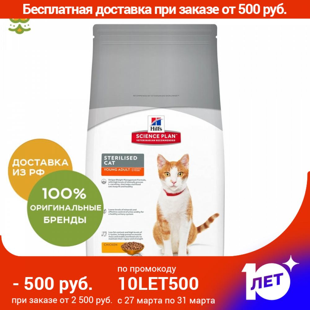 Hill's Science Plan Sterilised Cat корм для молодых кошек от 6 месяцев до 6 лет, Курица, 3 кг.