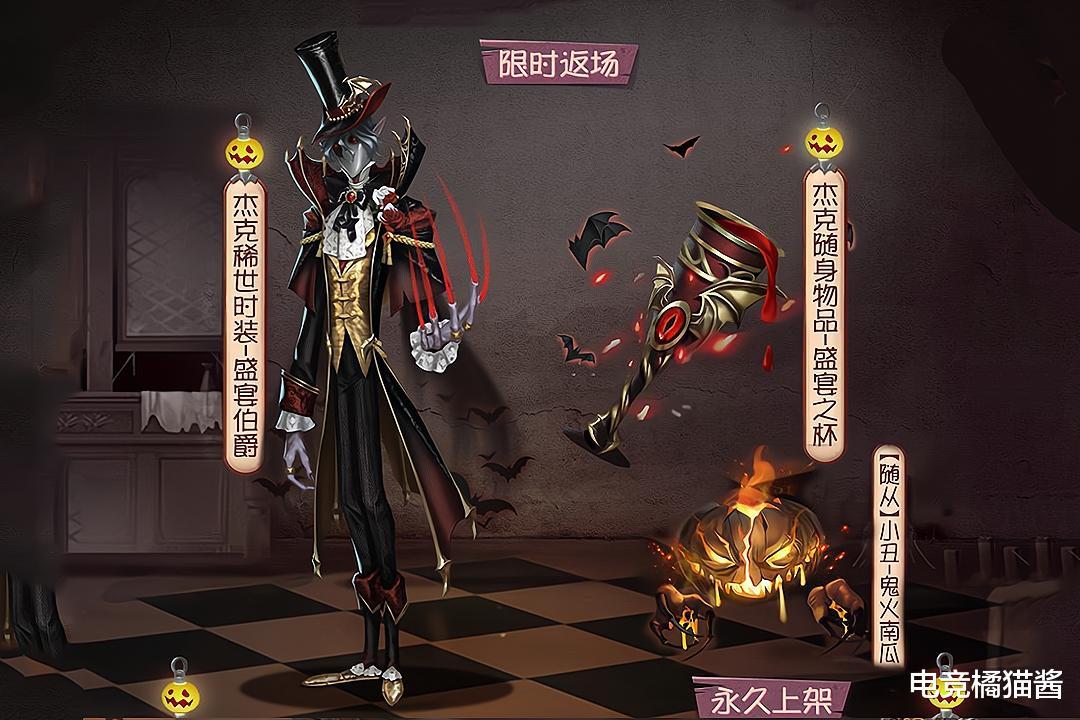 """第五人格:""""万圣舞会""""10月26日正式开启,你想要的都会有!插图(4)"""