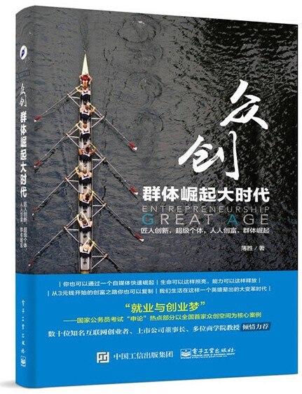 《众创:群体崛起大时代》薄胜【文字版_PDF电子书_下载】