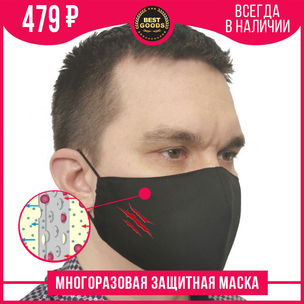 Protective Mask Cloth Removable With Figure-filter For Mouth And Nose