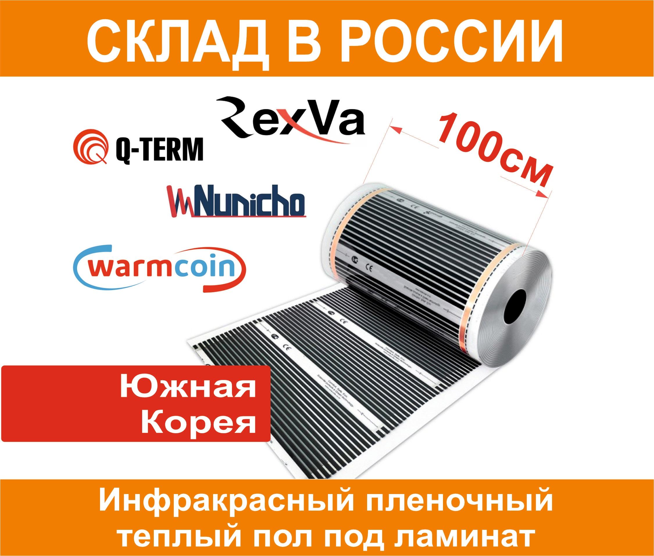 100 см ширина Инфракрасный плёночный тёплый пол под ламинат, ковролин, линолеум, Южная Корея, коврик, для инкубатора