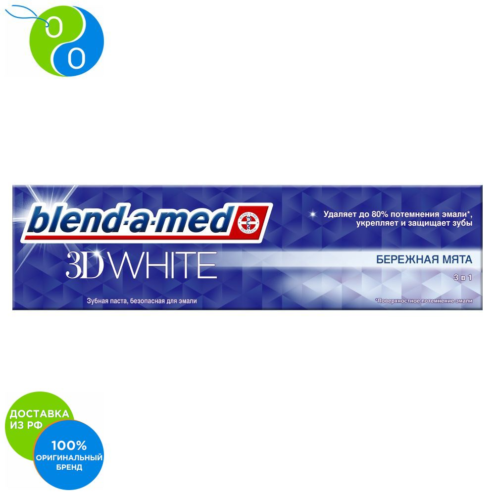 Toothpaste Blend-a-med 3D White Gentle mint, 100 ml,toothpaste, paste, fluoro, enamel, oral, b, blend, a, med, blend-a-med, ipana, az, whitening, therapeutic, 3d, white, 50 ml, 75 ml, 100 ml, white teeth, carious cavit tb ml a 813 lanse wireless doorbell set white blue