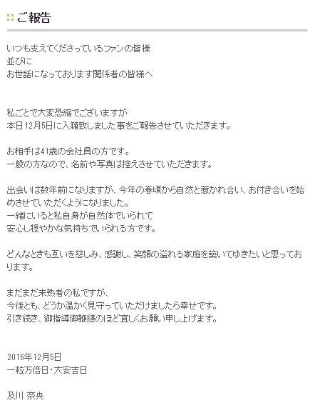 及川奈央 图片 第6张