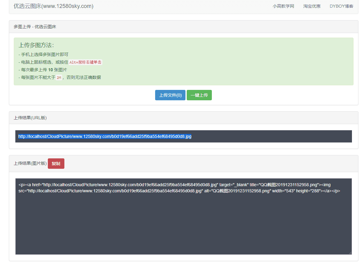 优选云图床上传图片到本地服务器PHP源码