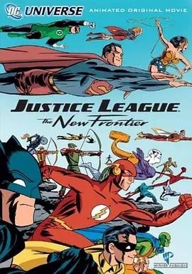 正义联盟之新的边际