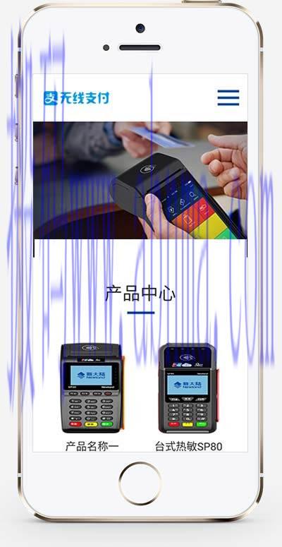 (自适应手机版)响应式无线支付刷卡机类网站源码 HTML5刷卡POS机织梦模板