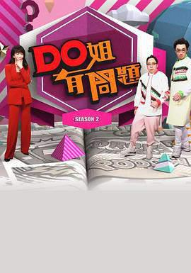 Do姐有问题S3