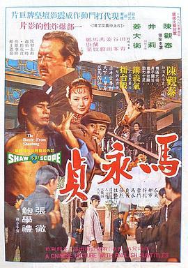 马永贞1972