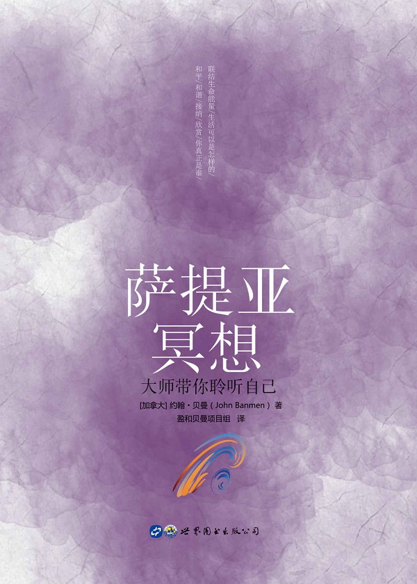 《萨提亚冥想》封面图片