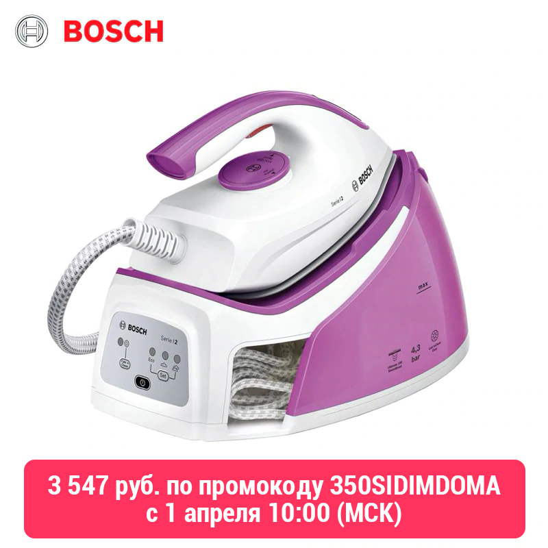 Steam station Bosch TDS2110 steamgenerator steam generator steamer for clothes laundry electric iron household garment