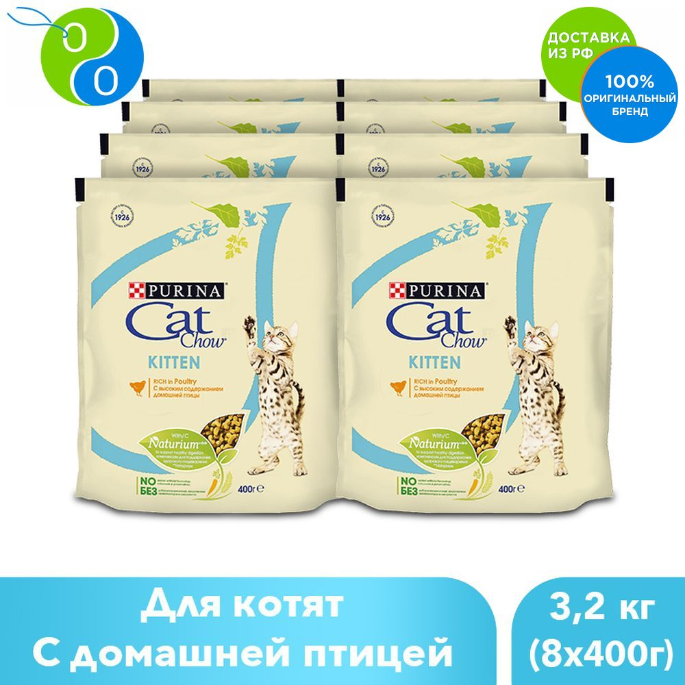 A set of dry food Cat Chow Kitten with poultry package, 400g x 8 pcs.,CatChow, Cat Chow, Cat Chow Cat show SET chow, cat food, pet food, feed for cats, feed for adult cats a set of dry food cat chow kitten with poultry package 400g x 8 pcs catchow cat chow cat chow cat show set chow cat food pet food feed for cats feed for adult cats